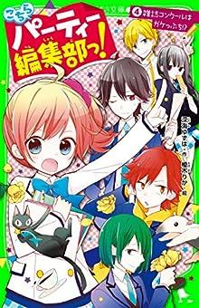 こちらパーティー編集部っ!(4) 雑誌コンクールはガケっぷち!? (角川つばさ文庫)