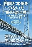 """四国と本州をつないだ""""夢の架け橋"""