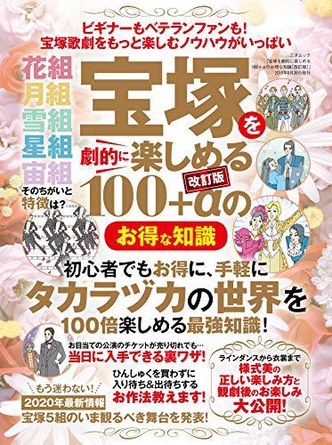 宝塚を劇的に楽しめる100+αのお得な知識[改訂版] (三才ムック)
