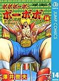 ボボボーボ・ボーボボ 14 (ジャンプコミックスDIGITAL)