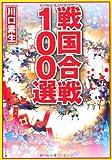 戦国合戦100選 (リイド文庫)