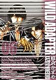 WILD ADAPTER 6巻 (ZERO-SUMコミックス)
