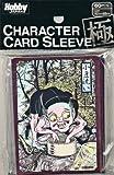 水木しげる イラストレーション カードスリーブ 「小豆洗い」