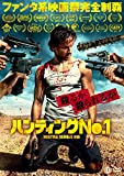 ハンティング・ナンバー1[DVD]
