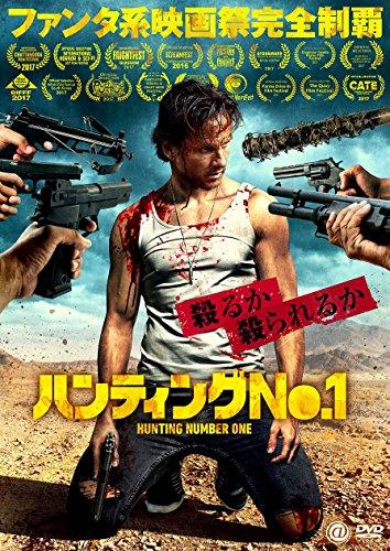 ハンティング・ナンバー1 [DVD] -