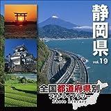 全国都道府県別フォトライブラリー Vol.19 静岡県