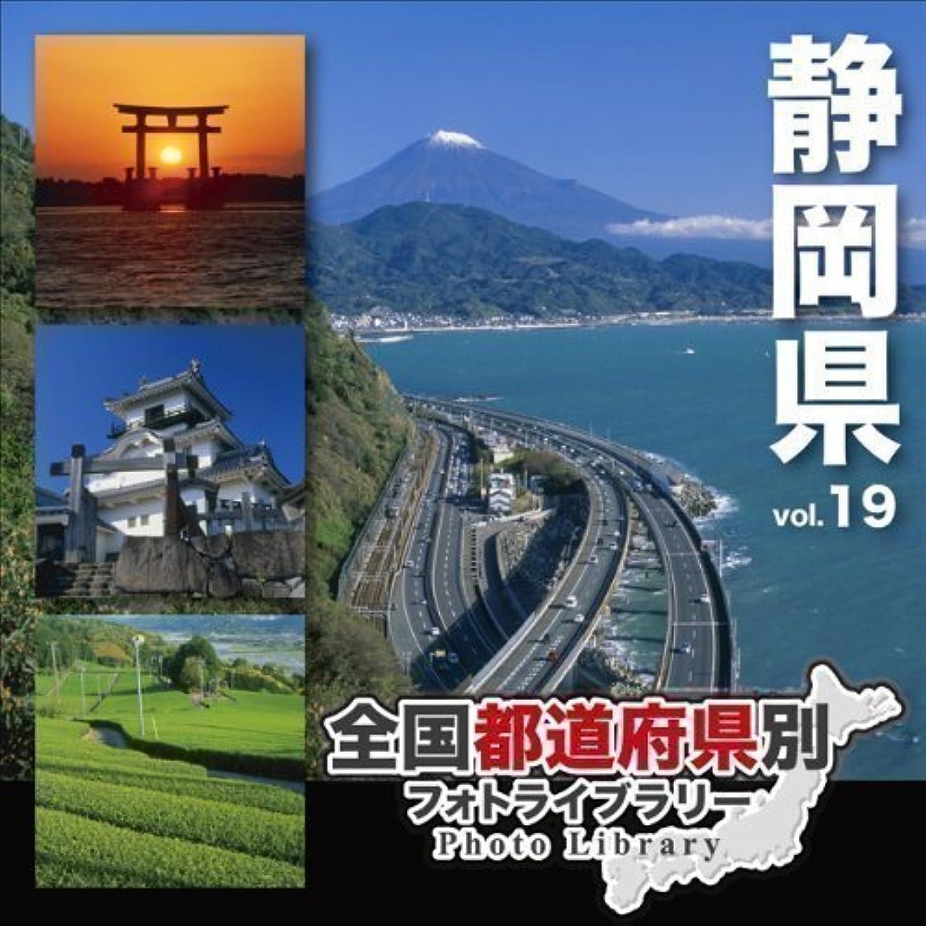 計り知れない免除する学んだ全国都道府県別フォトライブラリー Vol.19 静岡県