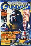 GUNDAM A (ガンダムエース) 2011年 10月号 [雑誌]