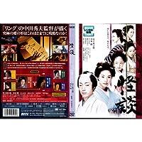 怪談 (2007年) [尾上菊之助]|中古DVD