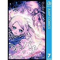 テガミバチ 7 (ジャンプコミックスDIGITAL)