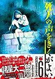 死人の声をきくがよい~放課後のはらわた!!編~(6)(チャンピオンREDコミックス)