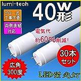 【広角300度軽量タイプ】led蛍光灯 40w形 直管 蛍光灯 led 蛍光管【10本入り】長さ分け (40W形×30本セット)