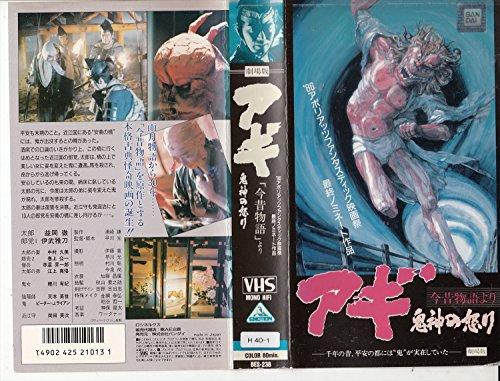 アギ~鬼神の怒り~(ノーカット)'84(VHS)