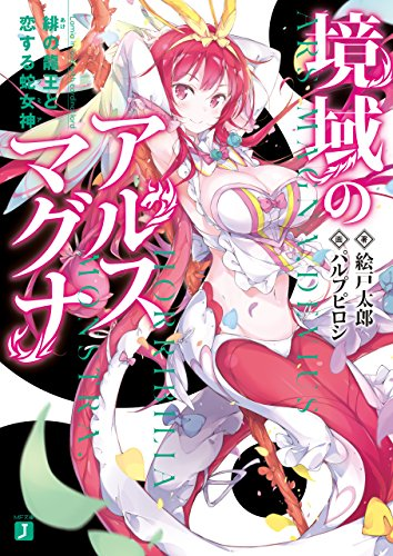 境域のアルスマグナ 緋の龍王と恋する蛇女神 (MF文庫J)の詳細を見る