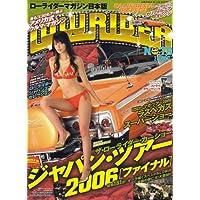 LOWRIDER (ローライダーマガジン) 2007年 02月号 [雑誌]