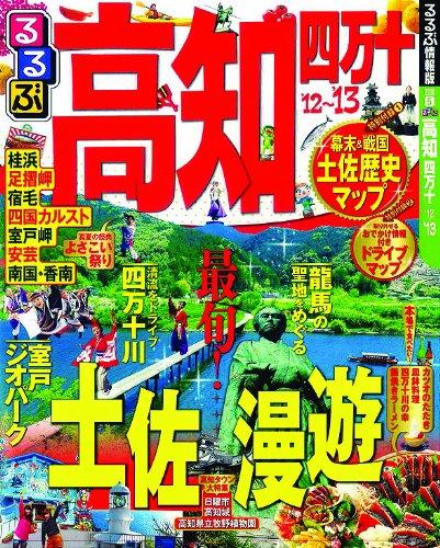 るるぶ高知 四万十'12~'13 (国内シリーズ)