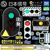 日本信号 続 ミニチュア灯器コレクション 全5種セット