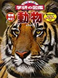 増補改訂版・動物 (ニューワイド学研の図鑑)
