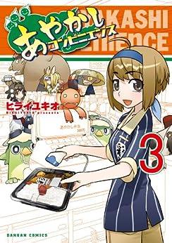 Ayakashi Convenience (あやかし コンビニエンス ) 01-03