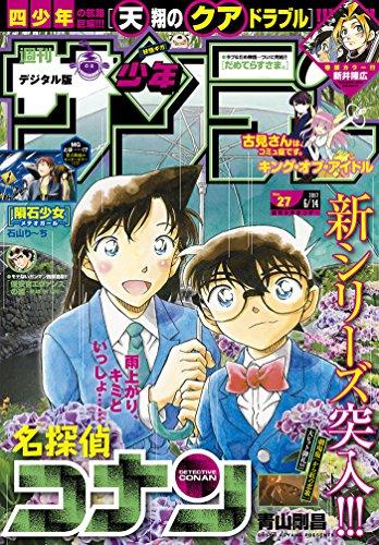 週刊少年サンデー 2017年27号(2017年5月31日発売) [雑誌]