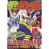 機動戦士ガンダム (秋田トップコミックスW)