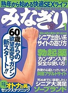 みなぎり vol.1★60歳からの欲望追及マガジン★裏モノJAPAN