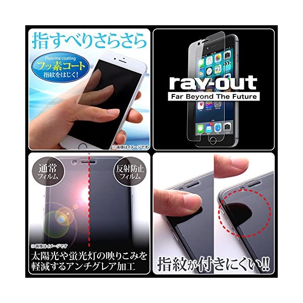レイ・アウト iPhone6/6s フィルム ...の紹介画像3