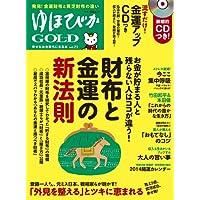 ゆほびかGOLD Vol.21 幸せなお金持ちになる本 (CD1枚・カレンダー付き)