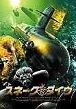 スネーク・ダイヴ [DVD]
