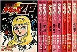 少年の町ZF 全9巻セット (ビッグコミックス)  【コミックセット】