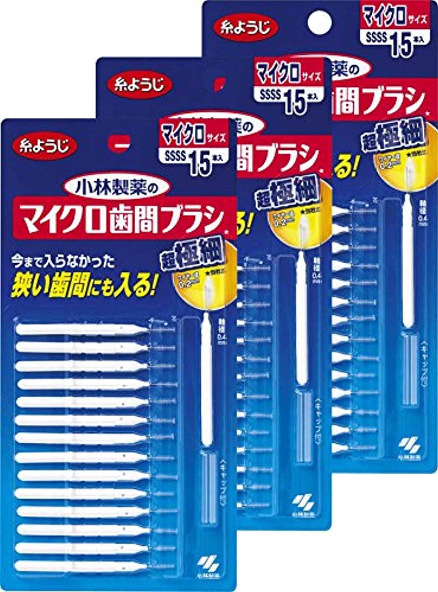 特派員証明書膨張する【まとめ買い】小林製薬のマイクロ歯間ブラシI字型 超極細タイプ SSSS 15本(糸ようじブランド)×3個