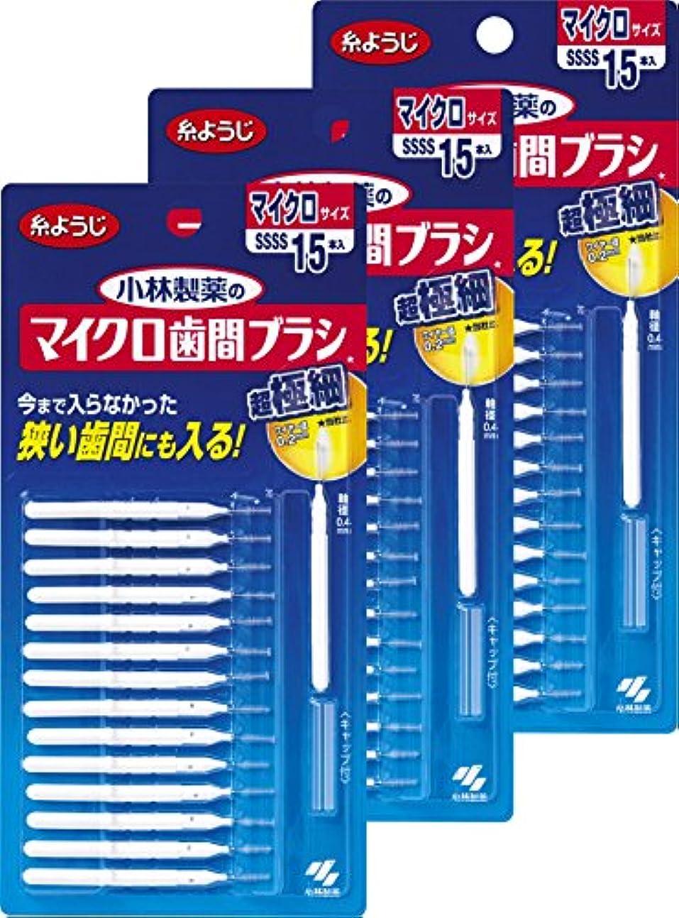 悪用ビーム期待する【まとめ買い】小林製薬のマイクロ歯間ブラシI字型 超極細タイプ SSSS 15本(糸ようじブランド)×3個