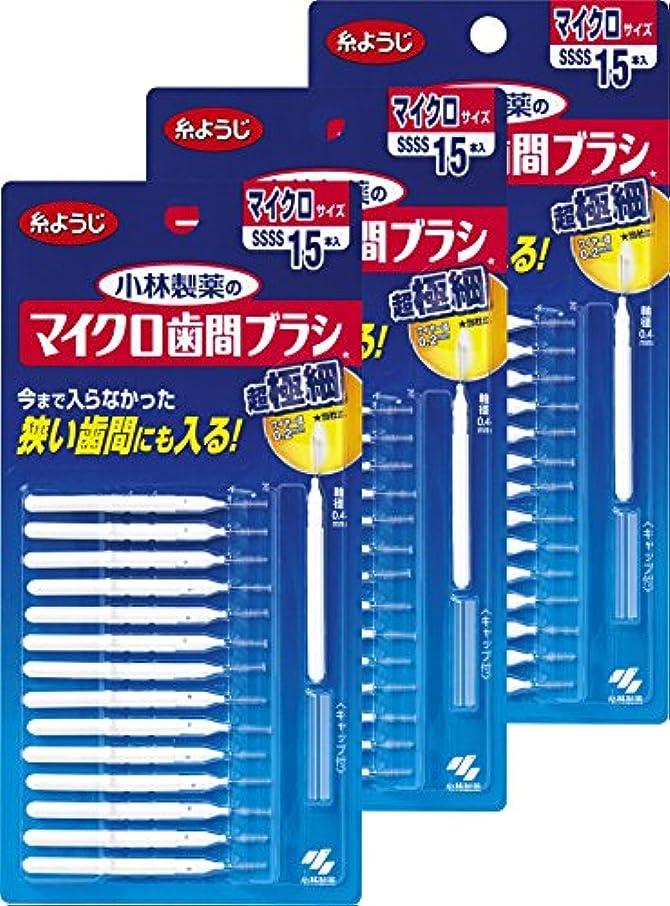 プログレッシブちなみに止まる【まとめ買い】小林製薬のマイクロ歯間ブラシI字型 超極細タイプ SSSS 15本(糸ようじブランド)×3個