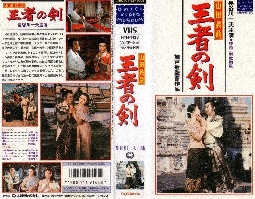 山田長政 王者の剣 [VHS]