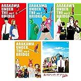 荒川アンダー ザ ブリッジ TV版全4巻 + THE MOVIE [レンタル落ち] 全5巻セット