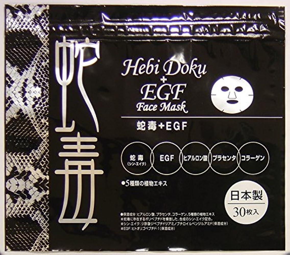 合体ヒップ眠りヘビドクEGFフェイスマスク