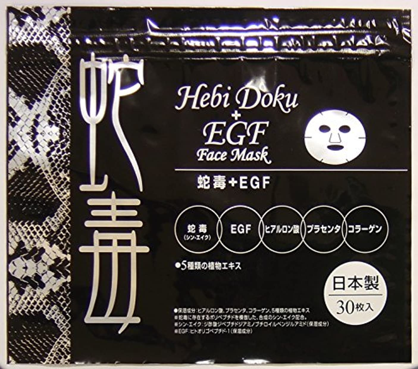 ライブお肉放映ヘビドクEGFフェイスマスク