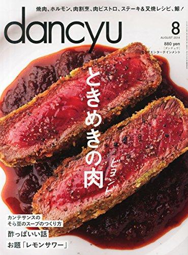 dancyu (ダンチュウ) 2014年 08月号 [雑誌]の詳細を見る