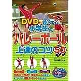 DVDで差がつく! 小学生のバレーボール 上達のコツ50 (まなぶっく)