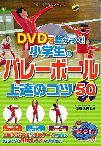 DVDで差がつく! 小学生のバレーボール 上達のコツ50 (...
