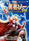 勇者ソー:アスガルドの伝説 [DVD]