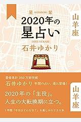 星栞 2020年の星占い 山羊座 単行本(ソフトカバー)