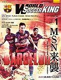 WORLD Soccer KING 2016年11月号