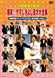 20世紀名人伝説 爆笑!!やすしきよし漫才大全集 VOL.3[DVD]
