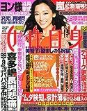 女性自身 2014年 1/21号 [雑誌] [雑誌] / 光文社 (刊)