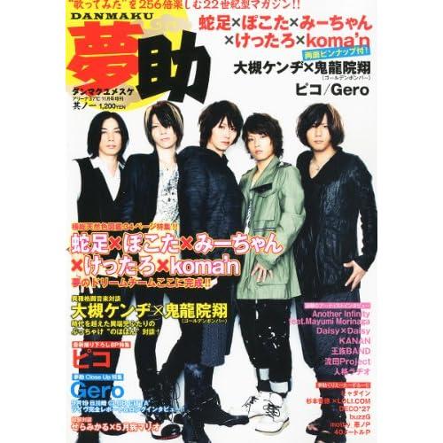 Danmaku 夢助 2011年 11月号 [雑誌]