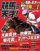 【競馬】モレイラ「余裕のある勝ち方という表現は使いたくない」