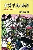 伊勢平氏の系譜:伝説とロマン