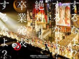 AKB48グループ東京ドームコンサート ~するなよ?するなよ? 絶対卒業発表するなよ?~ (Blu-ray Disc5枚組)
