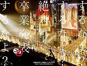 AKB48グループ東京ドームコンサート ~するなよ?するなよ? 絶対卒業発表するなよ?~ (DVD8枚組)
